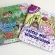 Världsbokdagen – Vinn en bok!